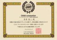 内閣府認証NPO法人JADP認定 チャイルドカウンセラー