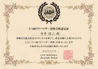 内閣府認証NPO法人JADP認定 うつ(鬱病)アドバイザー