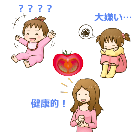 トマトを囲む赤ちゃん&女の子&女性のイラスト