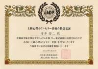 内閣府認証NPO法人JADP認定 上級心理カウンセラー
