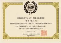 内閣府認証NPO法人JADP認定 家族療法カウンセラー