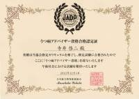 内閣府認証NPO法人JADP認定 うつアドバイザー