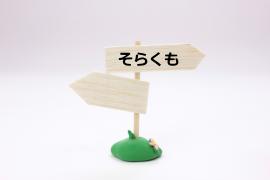 静岡県三島市 心理カウンセリング、静岡市、富士市、御殿場市の方にも便利な交通情報