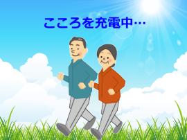 年配の男女が朝陽を浴びながら歩いているイラスト