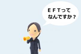 EFT(感情解放テクニック)について説明しているイラスト