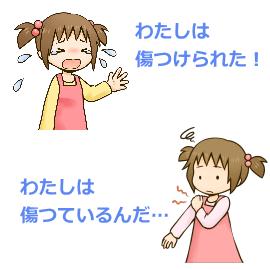 ケガをして泣いている女の子のイラスト