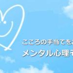 静岡県東部 沼津 三島 心理カウンセリング 催眠療法