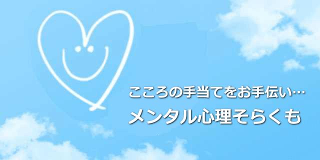 青空に雲でメンタル心理そらくもと描いているイメージ