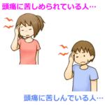 頭痛で苦しんでいる男性と女性のイラスト
