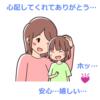 子どもの頭を撫でる母親と安心している子どものイラスト