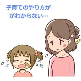 泣いている女の子と戸惑っている母親のイラスト