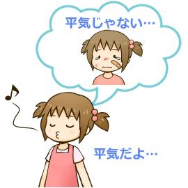 傷ついている女の子と平気な振りをしている女の子のイラスト