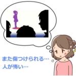 いじめによるトラウマに影響されている女性のイラスト