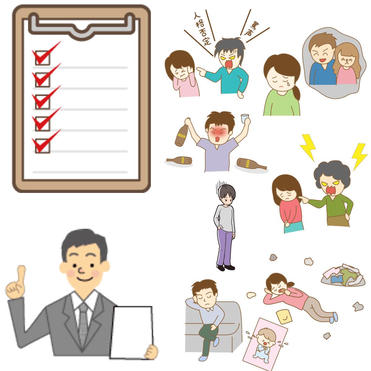 人間関係、家族関係、アルコール依存、子育て、恋愛、結婚など毒親が起こす問題や毒親の特徴をチェックしているイメージ