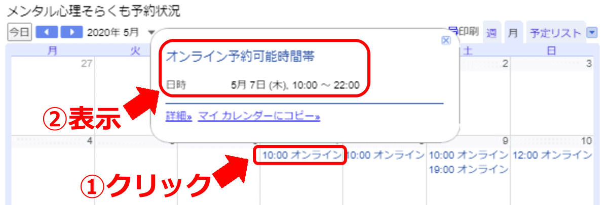 オンラインカウンセリング予約確認カレンダーの操作方法を表わすイメージ