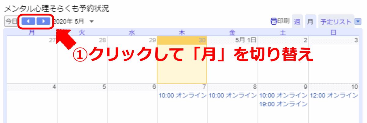オンラインカウンセリング予約確認カレンダーの月の表示を切り替える方法を表わすイメージ