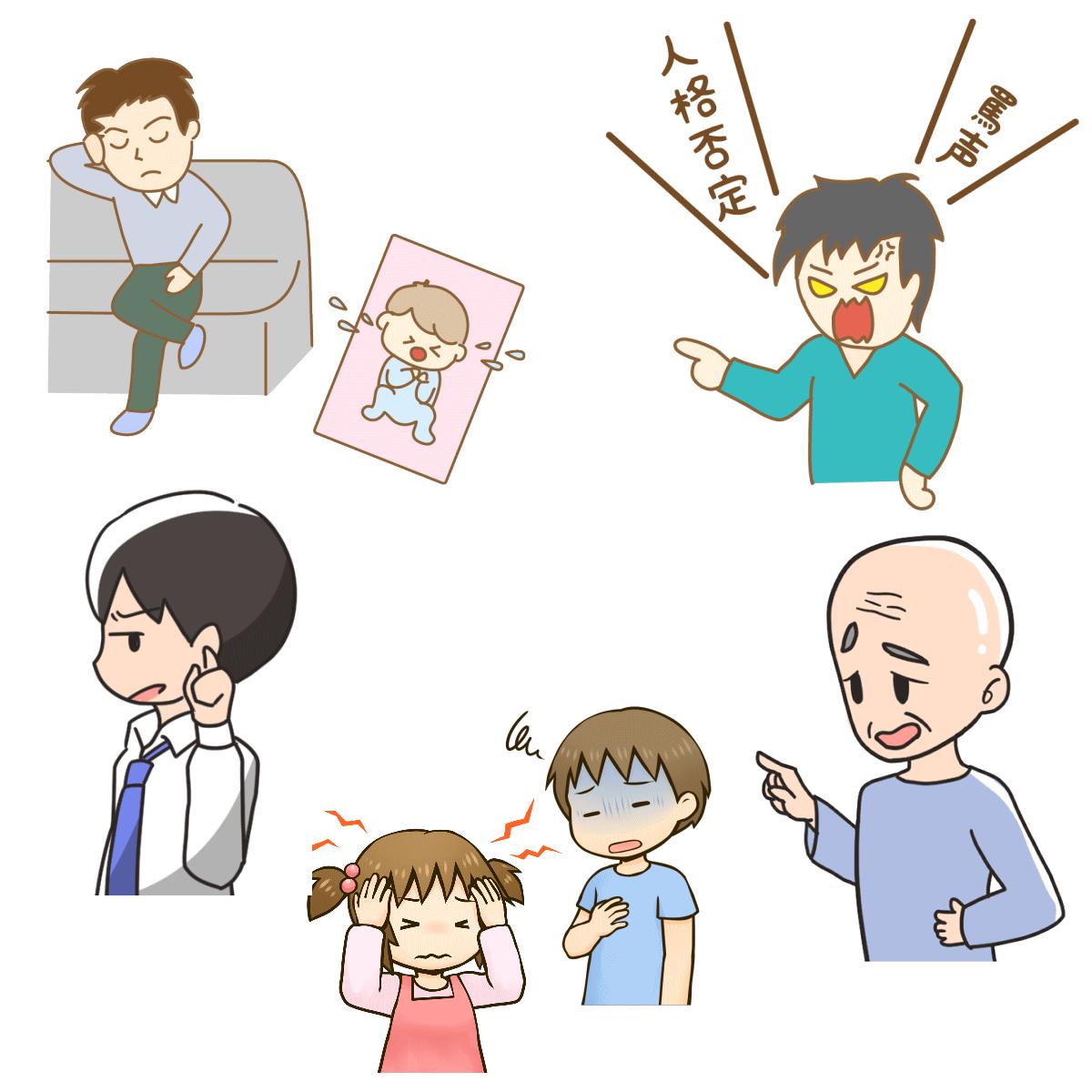 毒父の子育ての特徴と対処法を表わすイラスト