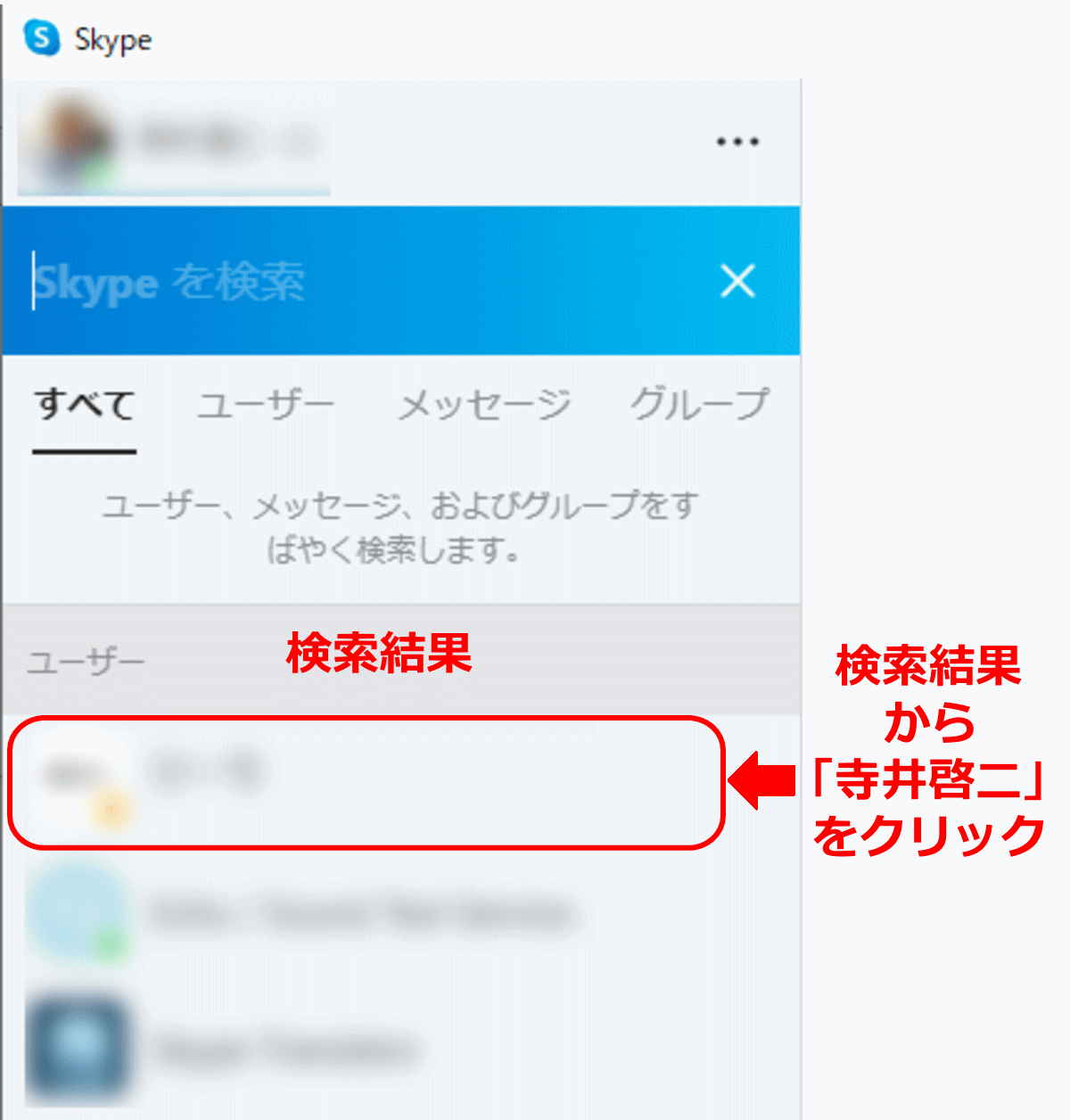 オンラインカウンセリングを始めるためにカウンセラーをskype名で検索した結果のイメージ