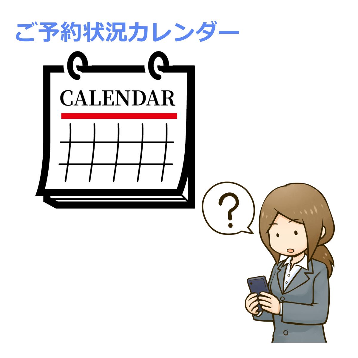 ご予約状況カレンダーの表示切替方法を表わすイメージ