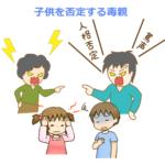 子供を否定する毒親の特徴を表わすイラスト