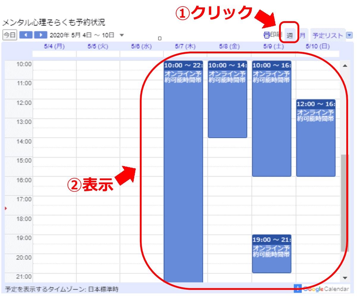 オンラインカウンセリング予約確認カレンダーを週間予定に切り替える方法を表わすイメージ