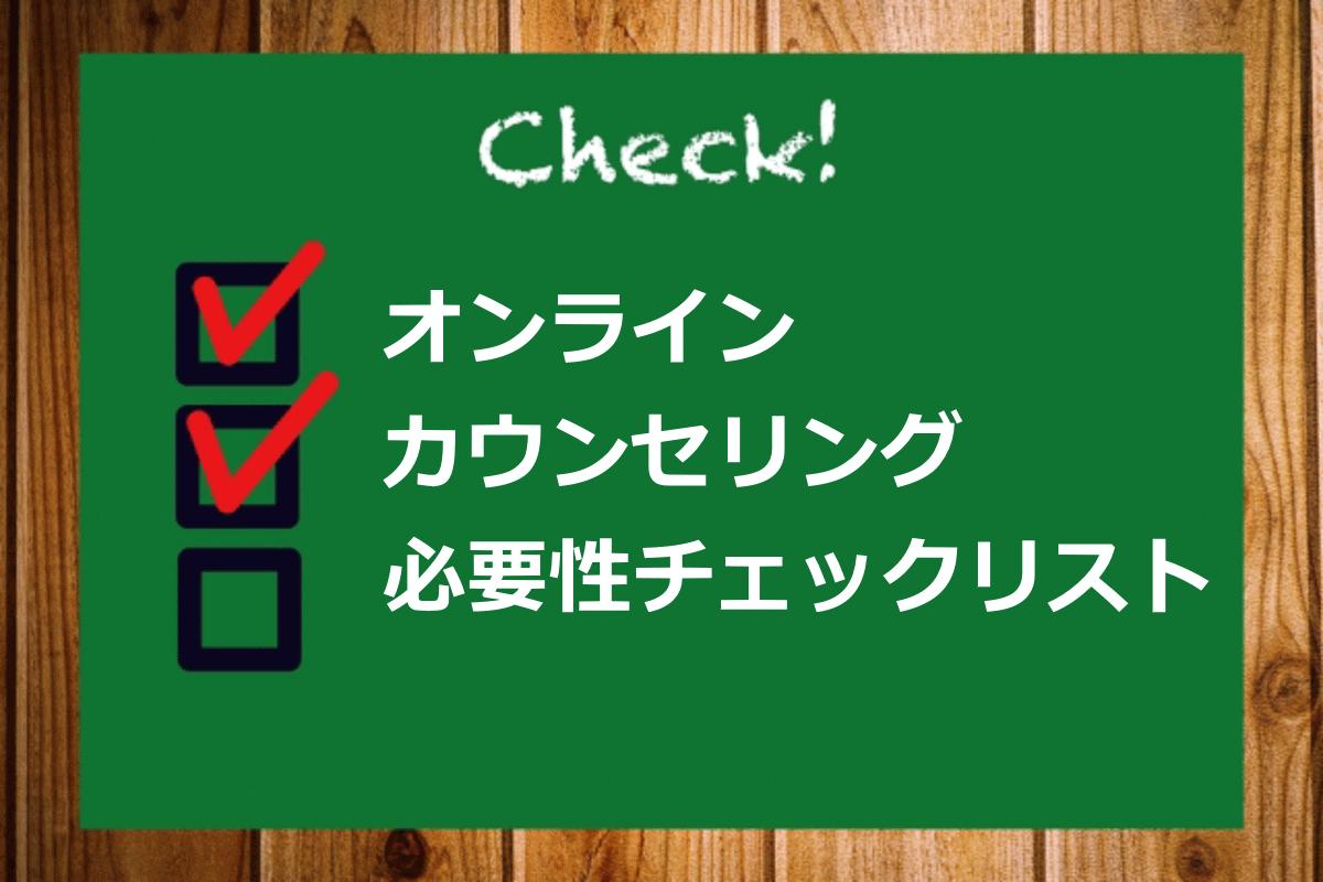 オンラインカウンセリングの必要性チェックリストのイメージ