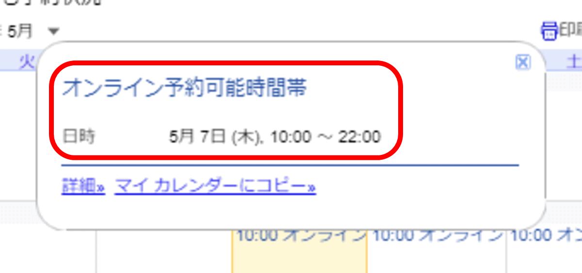 カレンダーのオンライン予約可能時間帯の表示イメージ