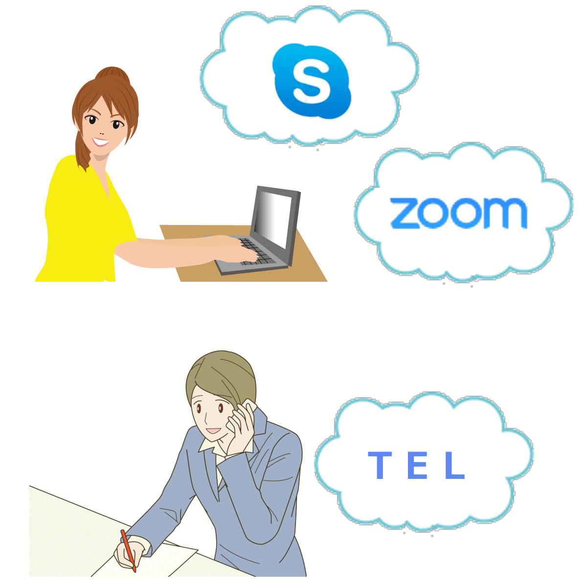 オンラインカウンセリングの3つの方法を表すイラスト