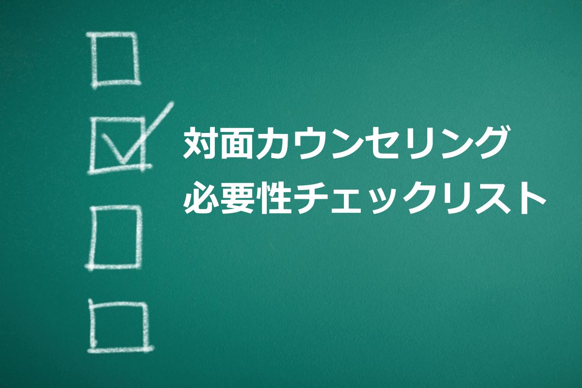 対面カウンセリングの必要性チェックリストのイメージ