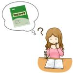 脚本分析によって人生脚本を書き換える方法を表すイラスト