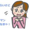 気持ち=感情は認めると小さくなり、目を反らすと大きくなる。